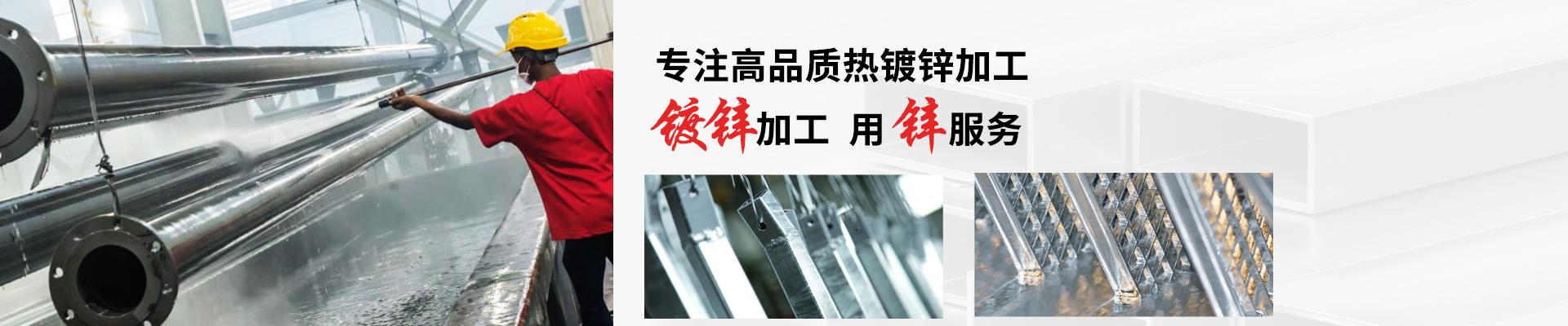 锌得利-专注高品质热镀锌加工