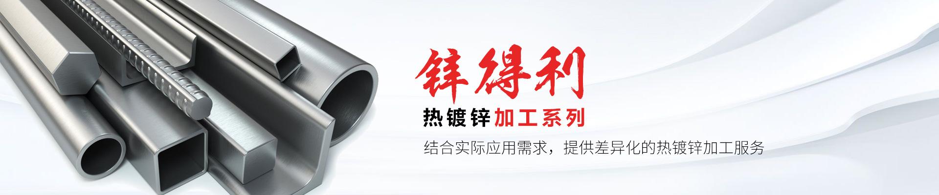 锌得利  ·  热镀锌加工系列